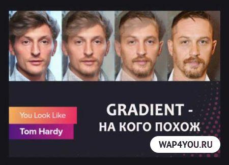 Скачать приложение Gradient – на кого похож