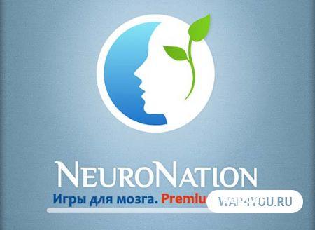 NeuroNation - упражнения для мозга