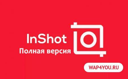 Inshot Pro скачать бесплатно