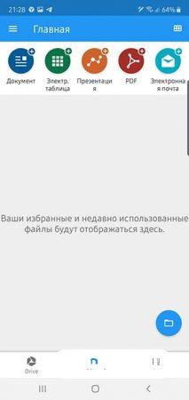 OfficeSuite полная версия