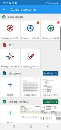 OfficeSuite Pro мобильный офис