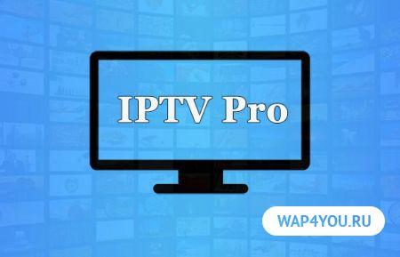 IPTV плеер для Андроид