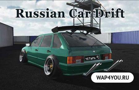 Дрифт на русских машинах