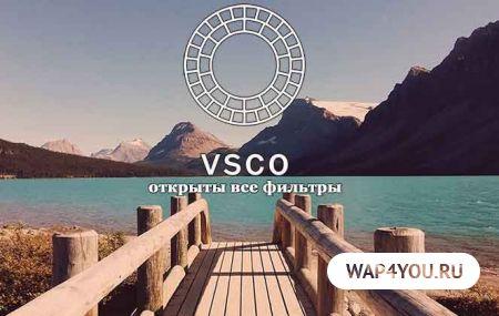 Скачать VSCO со всеми фильтрами