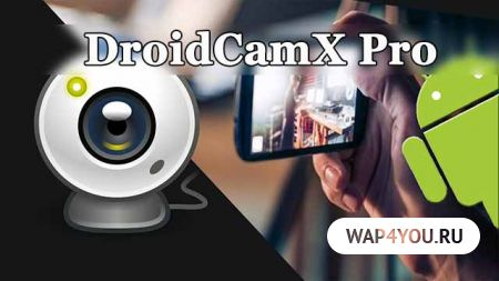 Скачать DroidCamX Pro на Андроид
