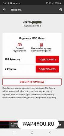Скриншот МТС Музыка