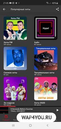 Скриншот МТС Music