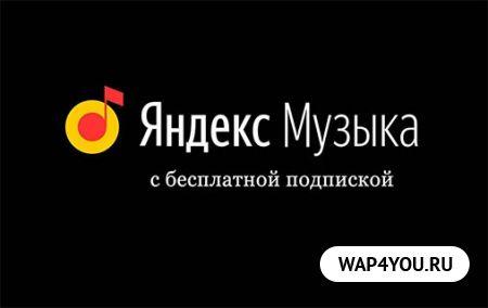 Яндекс Музыка взломанная версия