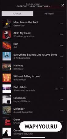 Яндекс Музыка слушать без подписки