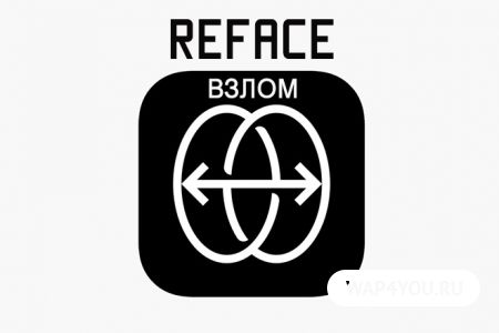 REFACE App приложение взломанная версия