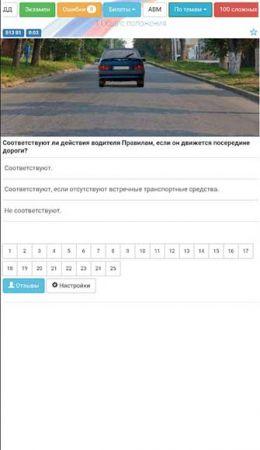 Приложение Билеты ПДД 2021 РФ