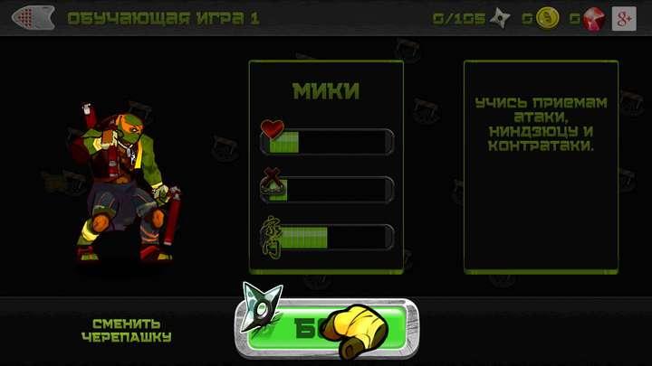Черепашки ниндзя игра на андроид скачать - …