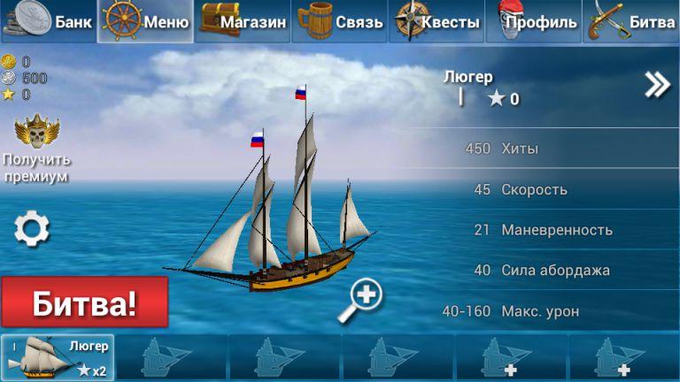 Скачать Корабельные игры на Андроид