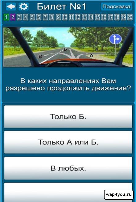Скачать Экзамен Пдд 2013 Билеты Пдд На Андроид