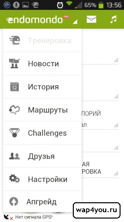 Скриншот Endomondo Sports Tracker