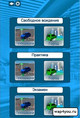 Симулятор вождения пдд на андроид скачать