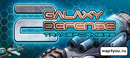 Обложка Galaxy Defense 2: Transformers