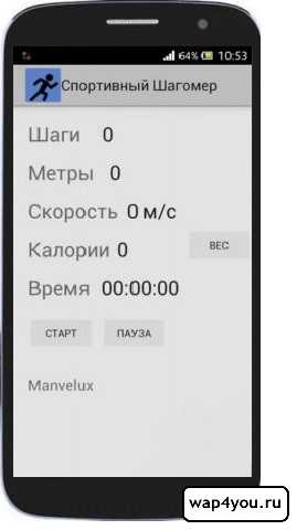 Шагомер На Android