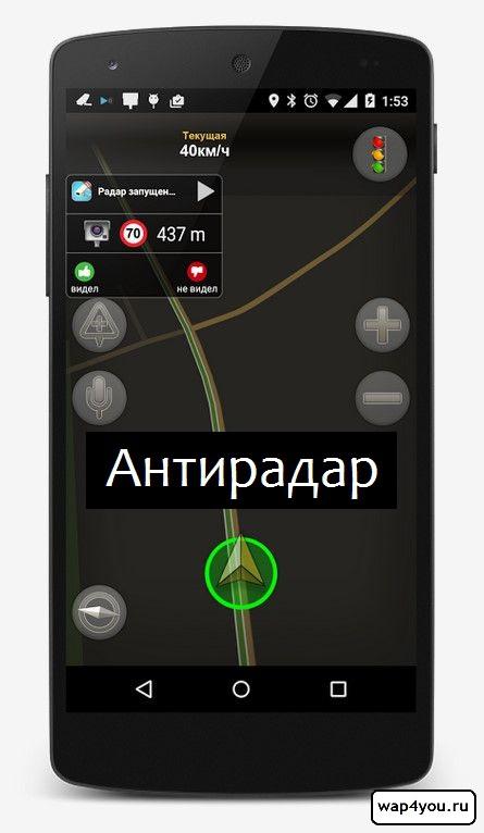 антирадар для андроид без интернета - фото 7