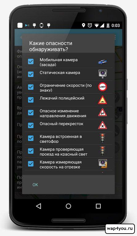 антирадар русский - фото 9