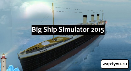 Обложка Big Ship Simulator 2015