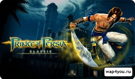 ������� Prince of Persia Classic