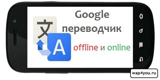 Скачать google переводчик 5. 25. 1 для android.