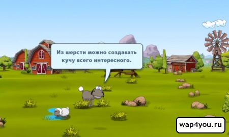 �������� Clouds & Sheep 2