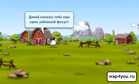 �������� Clouds & Sheep 2 �� �������