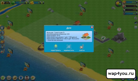 �������� City Island 2 - Building Story ��� �������
