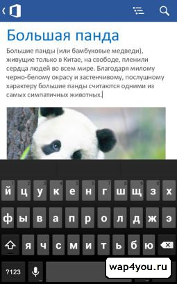 Скриншот Microsoft Office Mobile для Android