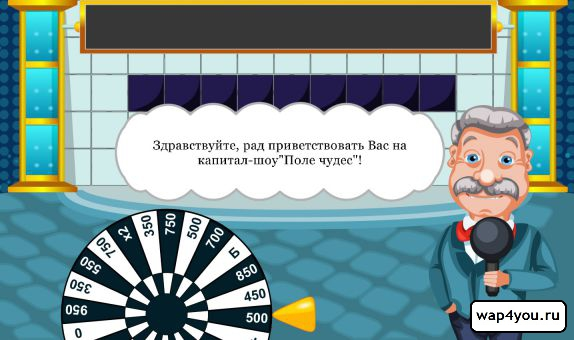 Скачать Поле Чудес2010 На Андроид