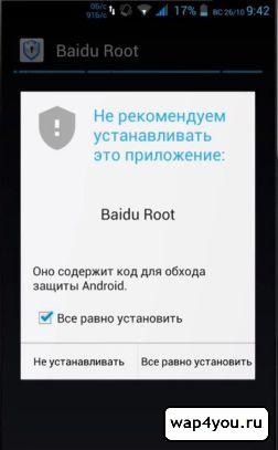 Байду рут на дроид на российском