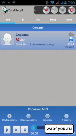Скриншот Call Recorder