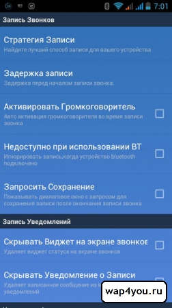 Скриншот Call Recorder на Андроид