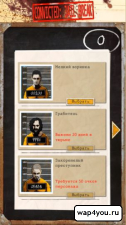 Скриншот Convicted: Jail Break