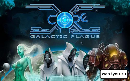 Обложка X-CORE. Galactic Plague.
