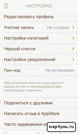 Скачать подслушано приложение