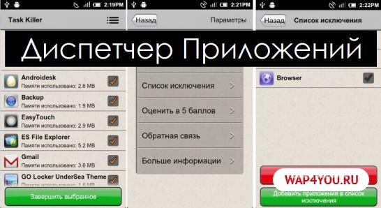 Андроид Закрыть Все Приложения