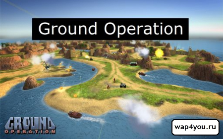 Ground Operation на Андроид