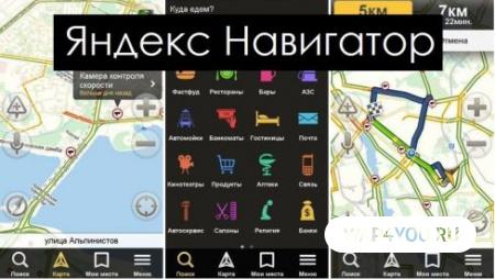 Скачать Навигация Улиц Для Андроид