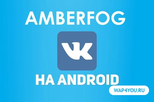 Приложение на дроид вк amberfog