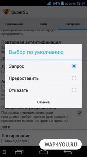 supersu apk на русском языке