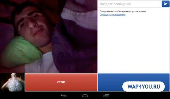 Видеочат Рулетка На Андроид Онлайн