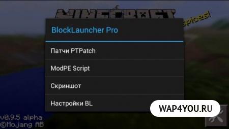 Minecraft pro для андроид