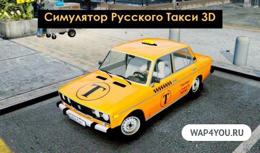 симулятор русского такси 3d скачать на андроид - фото 5