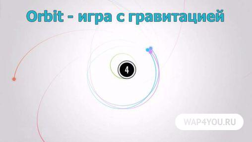 Скачать orbital песню