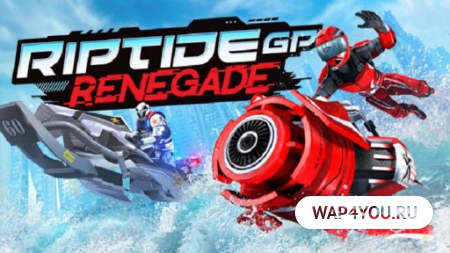 Riptide GP: Renegade для Андроид