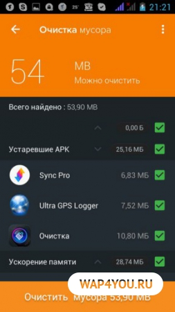 Boost & Optimize Pro для Android