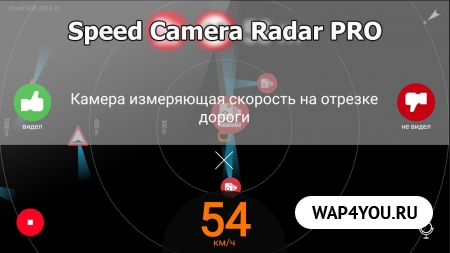 Speed Camera Radar PRO на Android